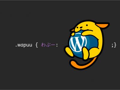 わぷープロパティを作った ~ わぷー Advent Calendar 2016 ~ #wapuu #wapuuac